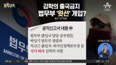 """김학의 출금 법무부 '윗선' 개입?…박범계 """"말할 위치 아냐"""""""