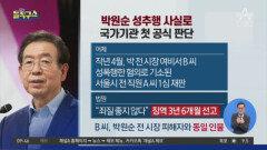 박원순 성추행 사실로…국가기관 첫 공식 판단