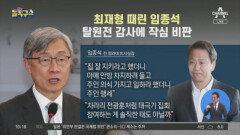 [핫플]최재형 때린 임종석…탈원전 감사에 작심 비판