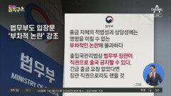 """법무부 """"출국금지는 장관 권한, 부차적 논란"""""""