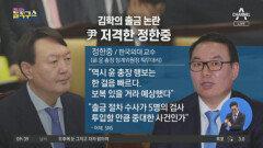 김학의 출금 논란…윤석열 저격한 정한중