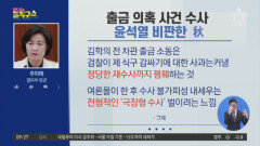 출금 의혹 사건 수사…윤석열 비판한 秋
