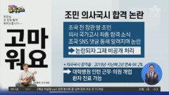 """조민 의사국시 합격 논란…""""무자격자에게 진료받는 격"""""""