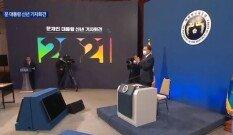 문 대통령 신년 기자회견①…방역·사회 분야