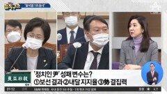 야권 러브콜 받는 윤석열…4·7 보선이 세력 결집 '1차 갈림길'