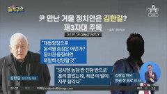 尹 만난 거물 정치인은 김한길?…제3지대 주목