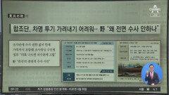 김진의 돌직구쇼 - 3월 8일 신문브리핑