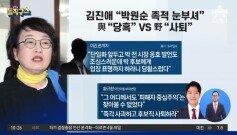 """김진애 """"박원순 족적 눈부셔""""…與 """"당혹"""" vs 野 """"사퇴"""""""