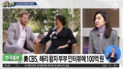 [핫플]2시간에 100억…해리 왕자 부부 인터뷰 '돈잔치'