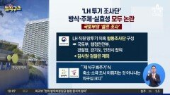 'LH 투기 조사단' 방식·주체·실효성 모두 논란
