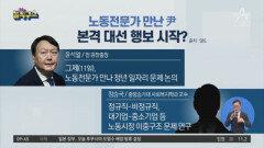 노동전문가 만난 윤석열…본격 대선 행보 시작?