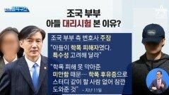 [핫플]조국 부부 측, 아들 대리시험 본 이유