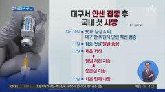 [핫플]대구서 얀센 접종한 30대 남성 사망