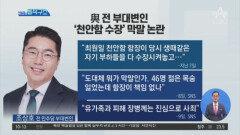 [맞수]與 전 부대변인 '천안함 수장' 막말 논란