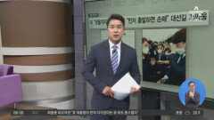 김진의 돌직구쇼 - 6월 15일 신문브리핑