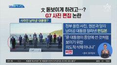 [핫플]文 돋보이게 하려고?…G7 사진 편집 논란