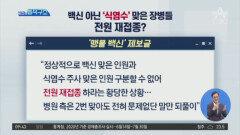 [핫플]백신 아닌 '식염수' 맞은 장병들