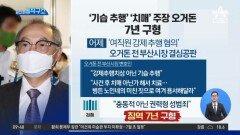 [핫플]'여직원 강제추행' 오거돈 징역 7년 구형