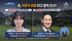 박성민 靑 입성에…男 2030 '부글부글'?