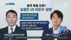 병역 특혜 의혹?…김용민 vs 이준석 '공방'
