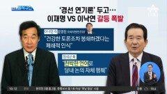 '경선 연기론' 두고…이재명 vs 이낙연 갈등 폭발