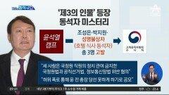 """윤석열 """"박·조 만난 자리에 동석자""""…제3자 개입설 제기"""