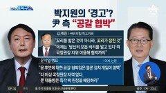 """박지원의 '경고'?…윤석열 측 """"공갈 협박"""""""