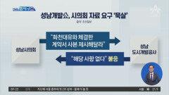 성남개발公, 시의회 자료 요구 '묵살'
