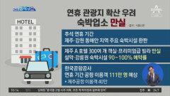 [핫플]신규 확진 2000명대…서울 신규 확진 최다