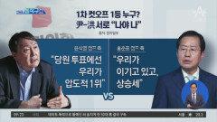 """1차 컷오프 1등 누구?…尹-洪 서로 """"나야 나"""""""