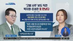 '고발 사주' 보도 직전…박지원-조성은 또 만났다