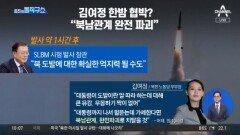 """[핫플]김여정 한밤 협박?…""""북남관계 완전 파괴"""""""