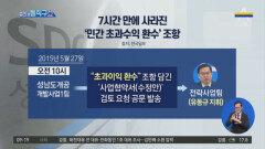 7시간 만에 사라진 '민간 초과수익 환수' 조항