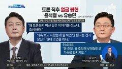 토론 직후 얼굴 붉힌 윤석열 vs 유승민