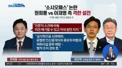 '소시오패스' 논란…원희룡 vs 이재명 측 격한 설전