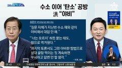 """원희룡 """"탄소세 입장은?""""…홍준표 """"질문 야비해"""""""