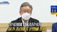 """첫 민생행보로 시장 찾은 이재명…""""음식점 총량제 생각 있다"""" 논란"""