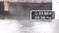 [오늘의 날씨] 전국 많은 비오지만 포근... 강원 영동 폭설
