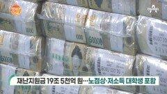재난지원금 19조 5천억 원... 노점상, 저소득 대학생 포함