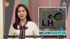 [행아뉴스] LH 투기 무관용 조치 발표 외 3건