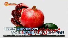 미녀들이 찾는 석류~♪클레오파트라도 아름다움을 위해 먹었다!