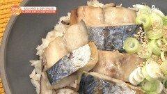 한 그릇으로 완벽한 건강식! 비린맛 ZERO '삼치밥' 레시피♨