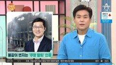 쿠팡 화재, 미국 국적 김범석 창업주 책임회피 논란