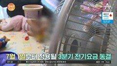정부와 한국전력, 3분기 전기요금 동결