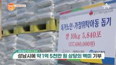 [친절한 예인씨] 재단 법인 에이스 경암 성남시에 1억 5천만원 상당의 백미 기부