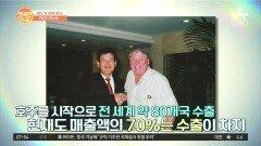 교장 선생님께 돈 빌려 고등학교 입학한 기능 한국인, 연 매출 449억 제조기업 세운 그의 성공 비결은!?