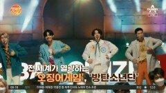 BTS, 오징어 게임을 이어 세계로 뻗어나가는 대한민국 기업들!