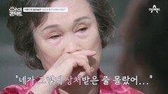 """""""네가 그렇게 상처를 받은 줄 몰랐어.."""" 딸에게 사과하는 엄마의 마음"""