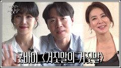 [종영소감] 굿바이 \