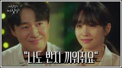 ♡이벤트를 아는 남자♡ 가족관계증명서로 프러포즈 한 연정훈!
